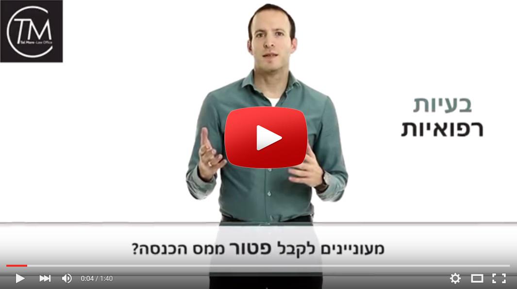פטור ממס הכנסה - סרטון